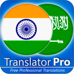 Hindi - Arabic Translator ( Text to Speech ) icon