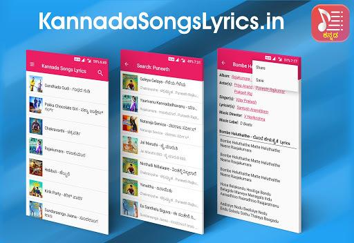 Kannada Songs Lyrics - Movies - Songs - Lyrics pc screenshot 1