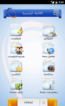 ALKAHRABA pc screenshot 1
