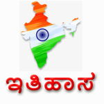 History in Kannada icon