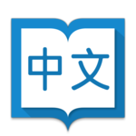 Hanping Chinese Dictionary Lite 汉英词典 icon