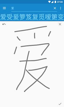 Hanping Chinese Dictionary Lite 汉英词典 pc screenshot 1