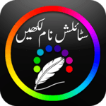 Urdu Stylish Name Maker-Urdu Name Art-Text Editor icon