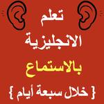 Arabic to English Speaking -Speak English Fluently icon