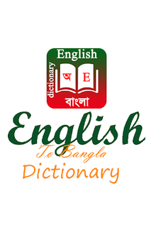 English To Bangla Dictionary pc screenshot 1
