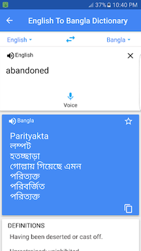 English To Bangla Dictionary pc screenshot 2