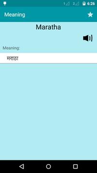 English To Marathi Dictionary pc screenshot 1