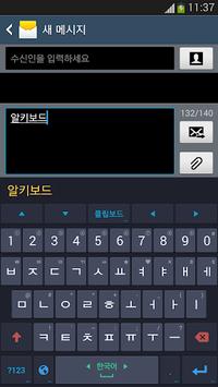 ALKeyboard – Korean Hangul pc screenshot 1