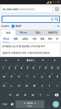ALKeyboard – Korean Hangul pc screenshot 2