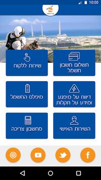 Israel Electric Company pc screenshot 1