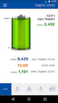 Israel Electric Company pc screenshot 2