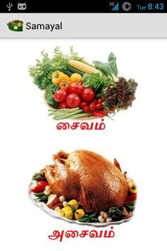 Tamil Samayal pc screenshot 1