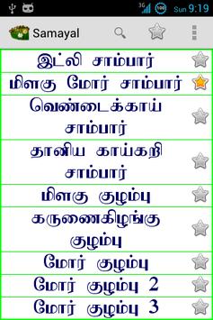 Tamil Samayal pc screenshot 2