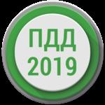 Билеты ПДД 2019 +Экзамен РФ for pc logo