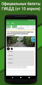 Билеты ПДД 2019 +Экзамен РФ pc screenshot 1