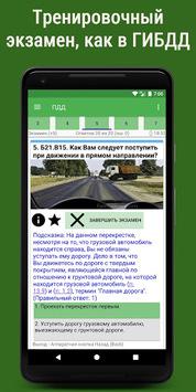 Билеты ПДД 2019 +Экзамен РФ pc screenshot 2