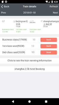China Train Ticket for 铁路12306火车票 pc screenshot 1