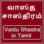 Vastu Shastra in Tamil Full - வாஸ்து சாஸ்திரம் icon