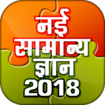Samanya Gyan - Hindi GK 2019 Offline icon