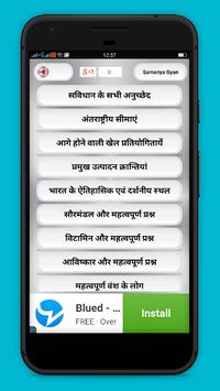 Samanya Gyan - Hindi GK 2019 Offline pc screenshot 1