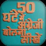 50 घंटे में अंग्रेजी बोलना सीखें - Speak English icon