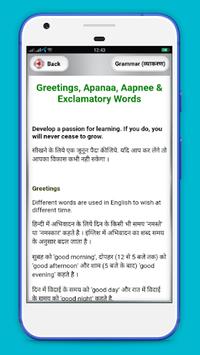 50 घंटे में अंग्रेजी बोलना सीखें - Speak English pc screenshot 2