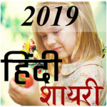 2019 Hindi Shayari Latest icon