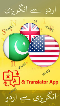 English Urdu Dictionary Offline Plus Translator pc screenshot 1