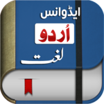 Offline Urdu Lughat – Urdu to Urdu Dictionary icon