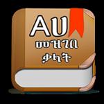 Amharic Dictionary - Translate Ethiopia icon