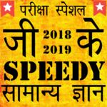 GK Speedy 2018-2019 icon
