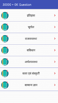 30000+ GK Question for All Exams pc screenshot 1
