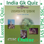 India Lucent gk quiz in Hindi icon