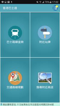 Hong Kong Bus Route pc screenshot 1