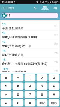 Hong Kong Bus Route pc screenshot 2