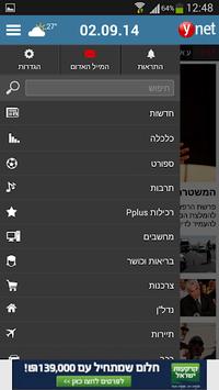 ynet pc screenshot 1