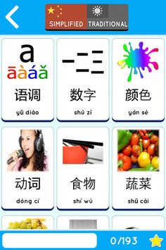 Learn Chinese free for beginners: kids and adults pc screenshot 1