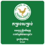 Taxation Law in Cambodia (MEF) icon
