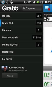 Grabo.bg pc screenshot 1
