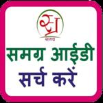Samagra ID (MP) icon