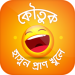 কৌতুক Koutuk Bangla icon