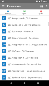 Minsk Transport - timetables pc screenshot 1