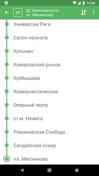 Minsk Transport - timetables pc screenshot 2