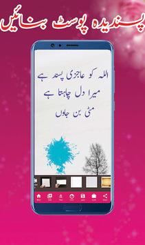 UrduPost-Text On Photo pc screenshot 1