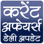 करेंट अफेयर्स (Current Affairs) for pc logo