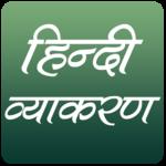 हिन्दी व्याकरण (Hindi Grammar) for pc logo
