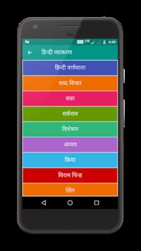 हिन्दी व्याकरण (Hindi Grammar) pc screenshot 1