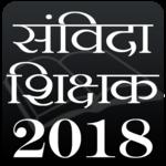 संविदा शिक्षक 2018 for pc logo
