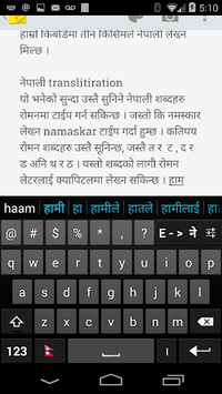 Hamro Nepali Keyboard pc screenshot 1