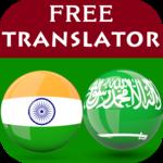 Malayalam Arabic Translator icon